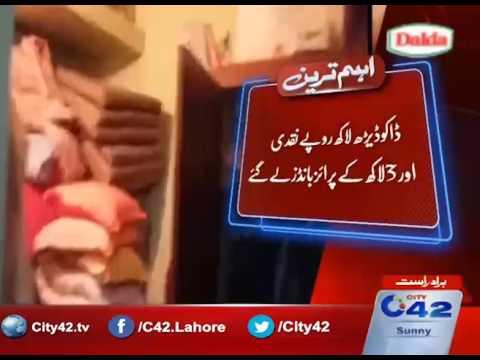 صدر انجمن تاجران اسلام پورہ ملک زاہدالحسن کے گھر ڈکیتی کی واردات