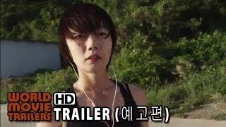 도희야 예고편 A Girl at My Door Trailer (2014) HD