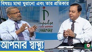 To Watch More Boishakhi TV Program, SUBSCRIBE Our Channel Now ► https://www.youtube.com/BoishakhiTvBDHealth Program  Apnar Sastho  Dizzy Problem & Solution  Dr. Zahir Al Amin With Dr. Iqbal Hasan.Subject: Dizzy Problem & Solution.EP: 55---------------------------------------------------Also Check All Health Program :✓Apner Khakon Doctor ar Kashe Jauya Uchit►https://youtu.be/jYDi90srWCQ✓Hidrog o Tar Protikar►https://youtu.be/3NUv6o3vwYE✓ICU Admission and Its Reality►https://youtu.be/5NvsB3Q5JJ8✓The problem of Pregnant Mother and Solutions►https://youtu.be/D8AjfoWYMfY✓Komor Batha abong tar koronio►https://youtu.be/QviUvyaEQ-Q✓Heart Specialist►https://youtu.be/GLqLCdoaUqY✓Heart Specialist►https://youtu.be/MCggmPksDso✓Chest,  Asthma & Medicine Specialist►https://youtu.be/zJ3ZsYVheMI✓Hatu o Komor Batha abong tar chikassa►https://youtu.be/ankXy4dV4-k✓Skin Care►https://youtu.be/XtptbybH5Mc✓Gastric ►https://youtu.be/BBudmFMi4QQ✓Molder ar Rakto Kharon►https://youtu.be/j3Km5O43NiI✓Mohilader srab jonito Problem Or Sada Srab►https://youtu.be/uhsjozXeGIM✓New Born Baby Care►https://youtu.be/Y-URjiZeGxU✓Diabetes and Heart Disease►https://youtu.be/wDBkrXYlQlo✓Sore Throat►https://youtu.be/k5Qq2Prt_T4✓Pitto Tholite Pathorer Sommasa o Koronio►https://youtu.be/jfizE06b2EI✓Har Khoye Zaoyar Sommasa O Koronio►https://youtu.be/KPx0lkZvZw0✓Problem of Tonsil and Adenoid►https://youtu.be/JVGrCVrn9ic✓Ganyee Problems & laparoscopic surgery►https://youtu.be/FpkQtKXWSV8✓Nose bleeding►https://youtu.be/FpkQtKXWSV8✓Patient's Critical Care►https://youtu.be/9xJlqSnj65c✓ENT contamination ►https://youtu.be/6u1rdApW2v0✓Sudden Abdominal Pain ►https://youtu.be/wxJzgLmFJx4✓Pregnant patient care►https://youtu.be/kXUyo6VrHGk✓Shishuder Rokto Swolpota►https://youtu.be/oPytsDMjsRw✓Frozen Shoulder-Treatment►https://youtu.be/5I8vejbbtDg✓Appendicitis►https://youtu.be/vuTnVV8EWgs✓Cough & Its Treatment►https://youtu.be/1T8AGMPUM8A✓Male Infertiliy Problrm & Solution►https://youtu.be/em8LaX7XsWY✓What To Do For A Chest 