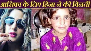 Video Emotional Hina Requested Fans To Keep Fighting For Asifa|| Hina On Asifa Case|| Final Cut News MP3, 3GP, MP4, WEBM, AVI, FLV April 2018