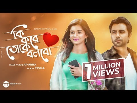 Download Ki Kore Toke Bolbo | কি করে তোকে বলবো | Apurba | Tanjin Tisha | New Eid Bangla Natok hd file 3gp hd mp4 download videos