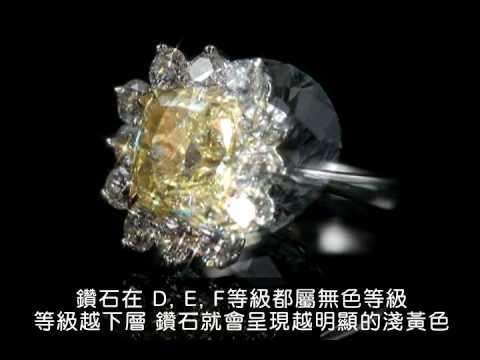 罕有的鑽石