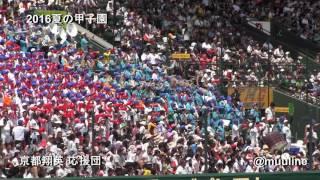 京都翔英 吹奏楽部 2016夏のブラバン甲子園 高校野球応援歌 チアガール