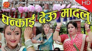 Ghankaideu Madalu by Babita Sitaula घन्काइदेउ मादलु Feat Parbati Rai || New Teej Song 2074 / 2017