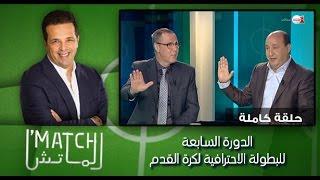 برنامج الماتش : الدورة السابعة للبطولة الاحترافية لكرة القدم