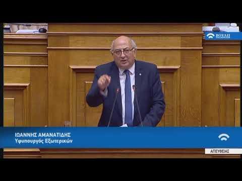Ι.Αμανατίδης (Υφυπ. Εξωτερικών)(Πρόταση δυσπιστίας κατά της κυβέρνησης)(14/06/2018)