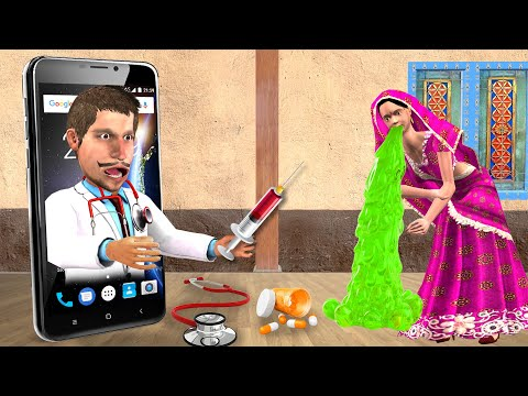 लॉकडाउन ऑनलाइन डॉक्टर Lockdown Online Doctor Story Video हिंदी कहानिय Hindi Kahaniya Comedy Video