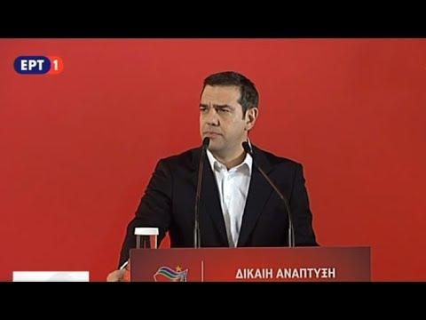 Η ομιλία του Αλέξη Τσίπρα στην Κεντρική Επιτροπή του ΣΥΡΙΖΑ