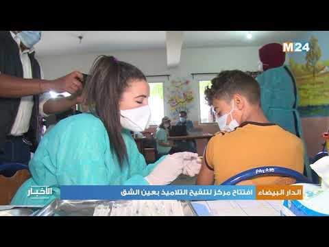 الدار البيضاء.. افتتاح مركز لتلقيح التلاميذ بعين الشق