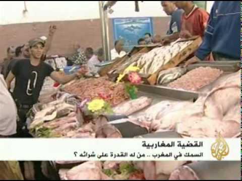 السمك في المغرب .من له القدرة على شرائه