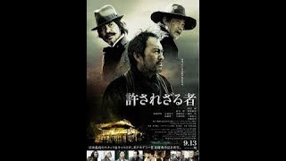 Nonton Unforgiven 2013 Bluray 720p X264 Film Subtitle Indonesia Streaming Movie Download