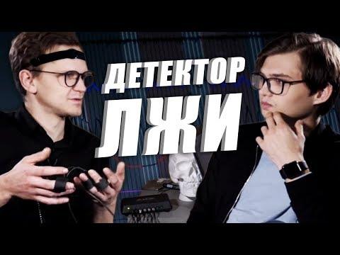 ЛАРИН ПРОХОДИТ ДЕТЕКТОР ЛЖИ / Versus, Джарахов, чайлдфри и любовь (видео)