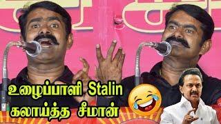 Video புதிய திமுக தலைவர் Stalin??? விளாசிய சீமான் | SeemanSpeech MP3, 3GP, MP4, WEBM, AVI, FLV September 2018