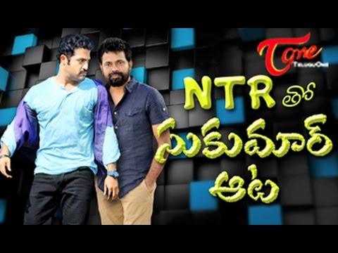 NTRతో సుకుమార్ ఆట || Sukumar