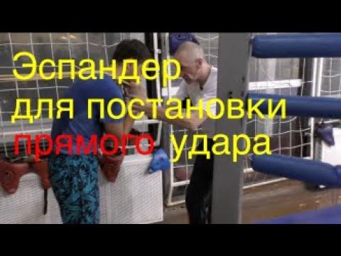 Бокс: постановка прямого удара с помощью резины