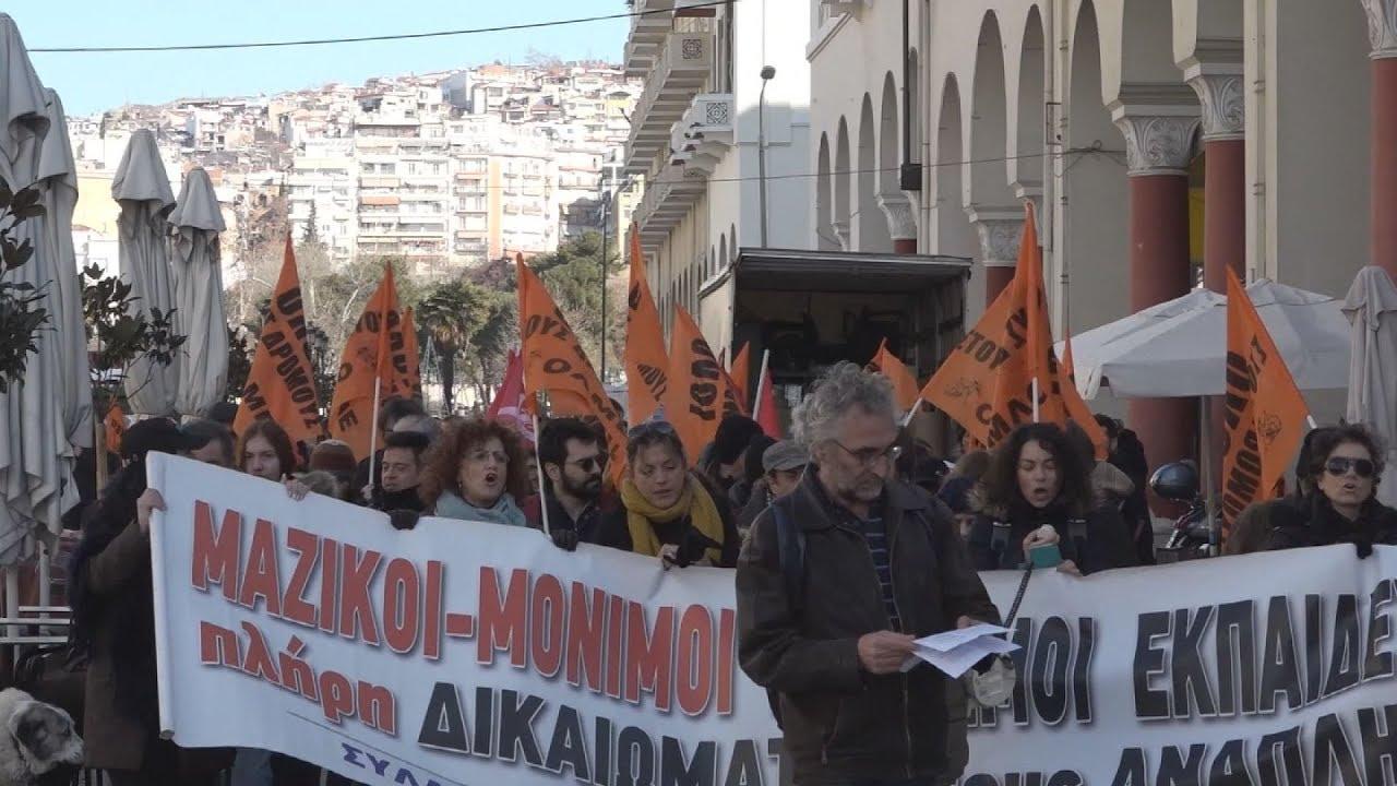 Συγκέντρωση και πορεία διαμαρτυρίας εκπαιδευτικών