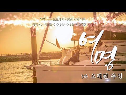 여수관광 웹드라마 '여명' 제3화 - 오래된 우정