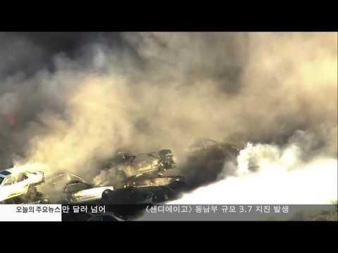 리치몬드 폐차장서 대형 화재12.16.16 KBS America News