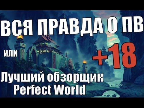 ВСЯ ПРАВДА КАК ЕСТЬ о Perfect World (+18)