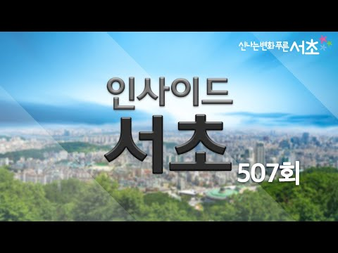 인사이드서초 507회