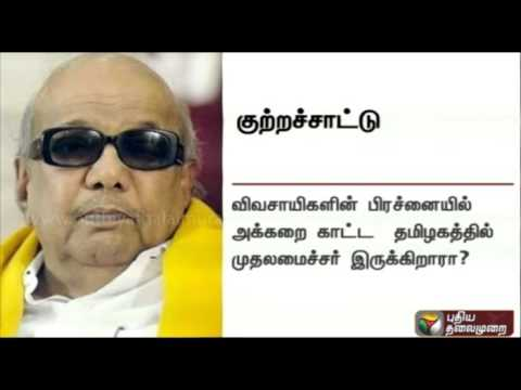 Change-of-government-in-Tamilnadu-is-the-only-way-for-solving-farmers-issues-says-Karunanidhi