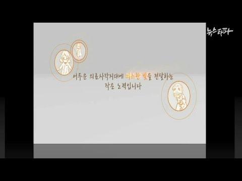 """[뉴스타파] """"원격의료는 기만극…'재벌용'이다"""""""