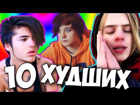 10 ХУДШИХ ВИДЕО НА УоuТubе - DomaVideo.Ru