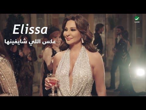 """إليسا ممثلة أيضا في """"عكس اللي شايفينها""""..شاهد كليب الأغنية"""