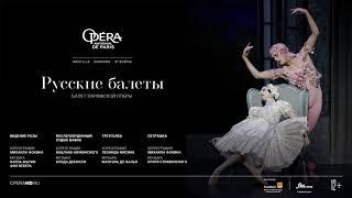 Русские балеты. Спектакль в кинотеатре. Национальная опера Париж (суб/sub)