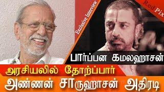 Video kamal will fail in politics | kamal bother charuhasan on kamal haasan politics | tamil news redpix MP3, 3GP, MP4, WEBM, AVI, FLV Februari 2018