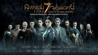 Nonton L O R D                       7                            Official Trailer                                                     Film Subtitle Indonesia Streaming Movie Download