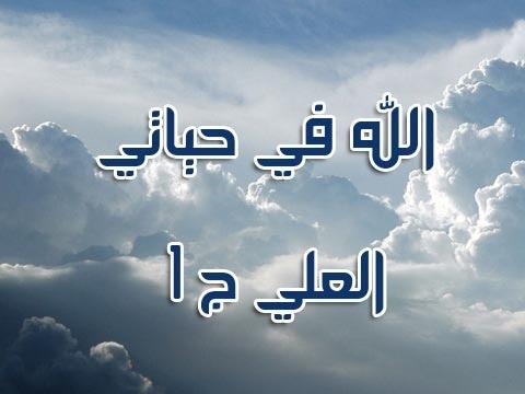 الله في حياتي - العلي ج 1