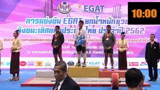 การแข่งขัน EGAT ยกน้ำหนักยุวชน ชิงชนะเลิศแห่งประเทศไทย ประจำปี 2562 MEN 81 kg A