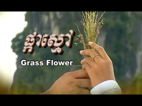 Grass Flower (Khmer Film) Part 01 - END - Khmer Movies, Cambodian Movies