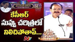 Vice President Venkaiah Naidu Praises KCR    Prapancha Telugu Mahasabhalu 2017