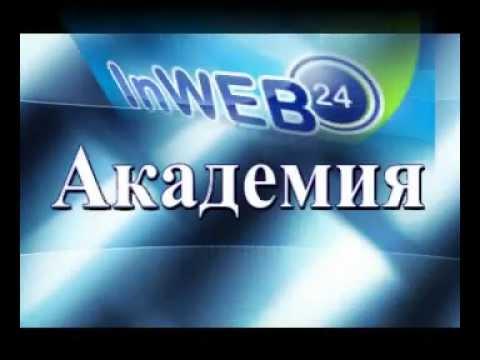 InWEB24- Интернет технологии для Вашего Бизнеса (видео)