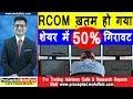 RCOM ख़तम हो गया   शेयर में 50 % गिरावट | RCOM SHARE LATEST NEWS TODAY |