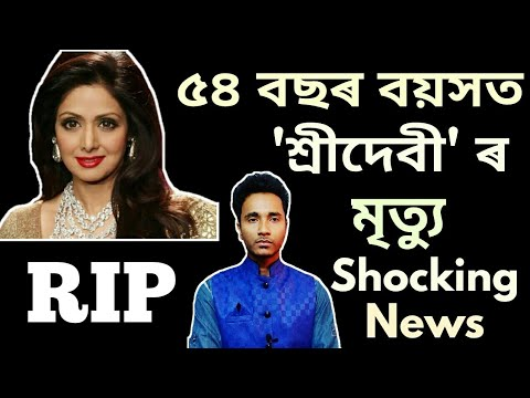 Video Bollywood Superstar Sri Devi Is no more 😨 download in MP3, 3GP, MP4, WEBM, AVI, FLV January 2017