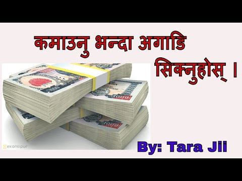 (Learn Before You Earn कमाउनु भन्दा अगाडि सिक्नुहोस् । Nepali Motivational Speech/Video By Tara Jii - Duration: 10 minutes.)