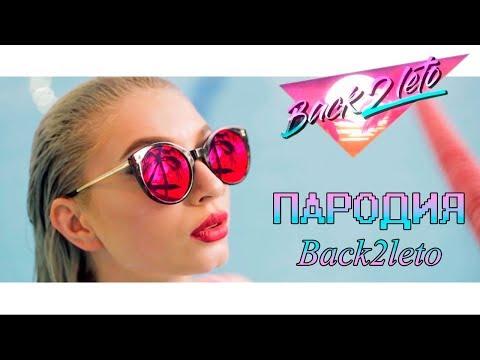 Время и Стекло - Back2Leto (ПАРОДИЯ) (видео)