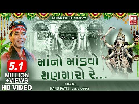 Video Maa No Mandavo Shangaro : Kanu Patel : Mahakali No Mandvo : Soormandir download in MP3, 3GP, MP4, WEBM, AVI, FLV January 2017