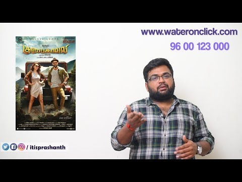 Gulaebaghavali review by prashanth