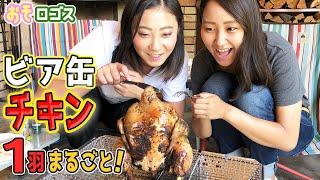 【ビア缶チキン】キャンプ飯で盛り上がり間違いなしの最強レシピ!鶏1羽をまるごと焼く🔥【おそロゴス #19】