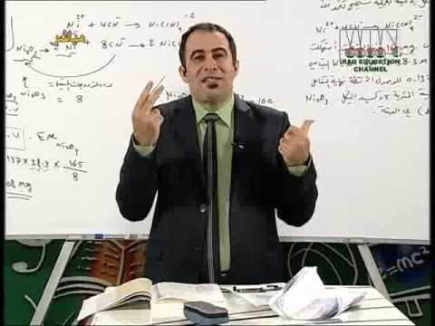 2 كيمياء سادس علمي-المدرس الموّجه-الفصل الاول-الكيمياء التحليلية-ج2