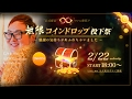 Download Video 【緊急告知!】無限∞コインドロップ投下祭を開催します!