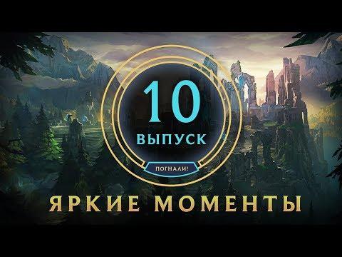Яркие моменты League of Legends | Выпуск 10 (видео)