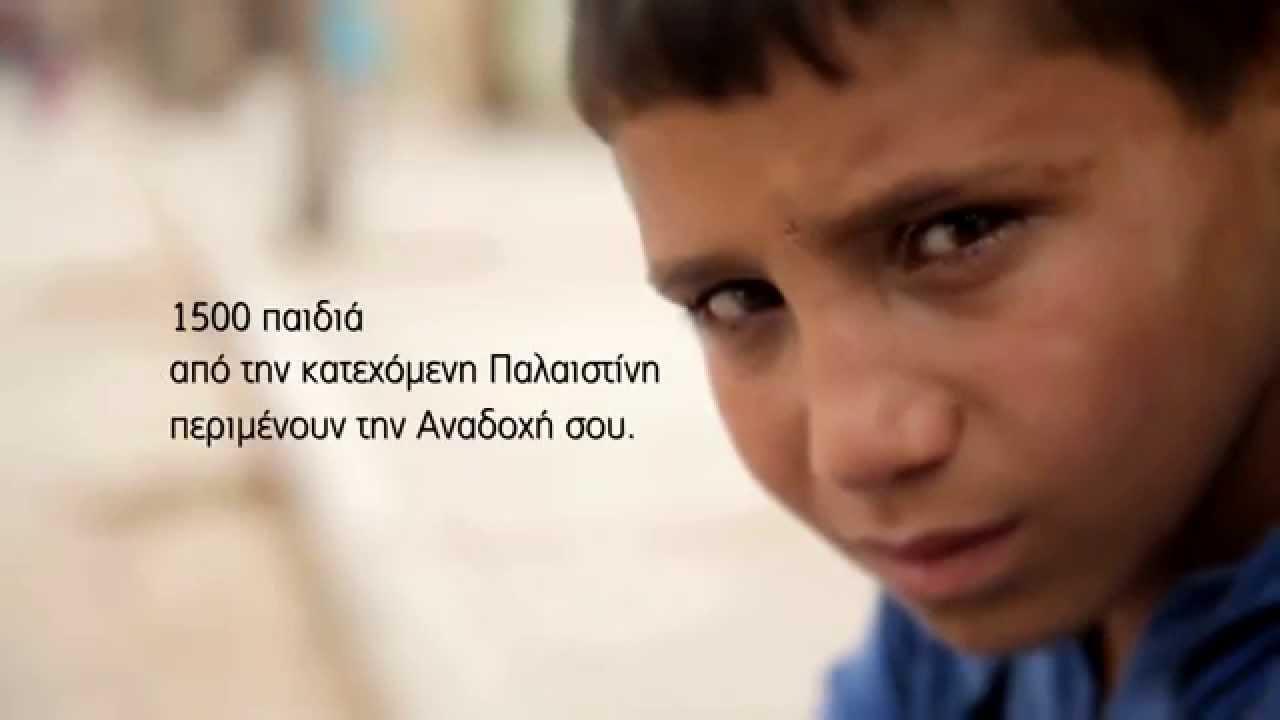 Γίνε Ανάδοχος Παιδιού στην Παλαιστίνη!