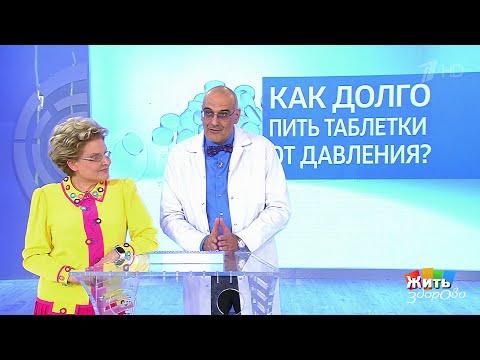 Жить здорово Совет за минуту: лекарства при гипертонии(21.05.2018) - DomaVideo.Ru