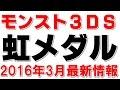 モンスト3DSパスワードで虹メダルの入手方法大公開!!モンスト3DS虹メダル!!