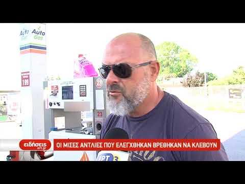 Απάτη με αντλίες υγραερίου για αυτοκίνητα | 27/06/2019 | ΕΡΤ